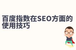 一文全面了解百度指數及百度指數在SEO方面的使用技巧