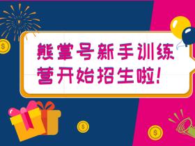 SEO站長必修課:熊掌號新手訓練營開始招生啦!