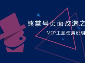 熊掌號頁面改造之MIP主題使用說明
