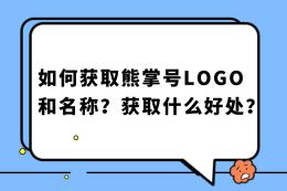 如何獲取熊掌號LOGO和名稱?獲取什么好處?