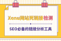 Xenu網站死鏈接檢測,SEO必備的鏈接分析工具
