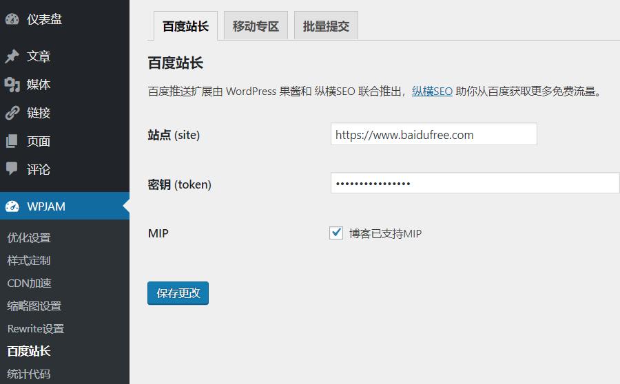 WPJAM擴展功能百度站長推送