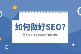 如何做好SEO?從了解百度搜索規則與算法開始