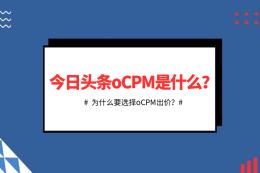 今日頭條oCPM是什么?為什么要選擇oCPM出價?