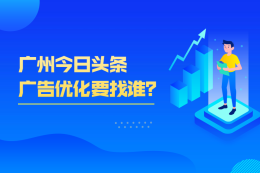 廣州今日頭條廣告優化要找誰?你選對了嗎?