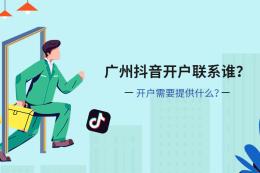 廣州抖音開戶聯系誰?開戶需要提供什么?