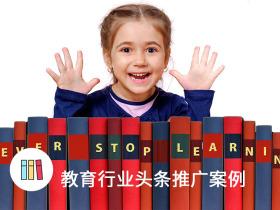 教育培訓投放今日頭條廣告,搶占C位精準轉化千萬流量