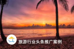 旅游行業投放今日頭條,憑借賬戶優化實現ROI增長超150%