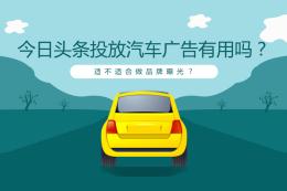 今日頭條投放汽車廣告有用嗎?適不適合做品牌曝光?