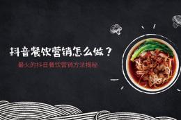 抖音餐飲營銷怎么做?最火的抖音餐飲營銷方法揭秘