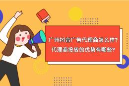 廣州抖音廣告代理商怎么樣?找代理商投放的優勢有哪些?
