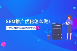 SEM推廣優化怎么做?廣州SEM優化公司哪家專業?