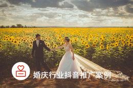 婚紗攝影轉化成本直降55%!抖音推廣拓客原來這么輕松
