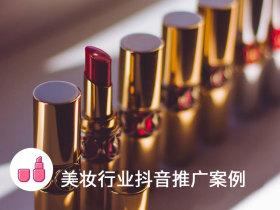 傳統化妝品企業如何搶占年輕流量?抖音IP短劇推廣是新方向