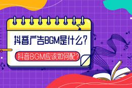 抖音廣告BGM是什么?抖音BGM應該如何配?