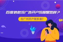 百度信息流廣告開戶流程是怎樣?在廣州開戶聯系誰?