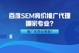 百度SEM競價推廣代理哪家專業?推廣優勢在哪里?