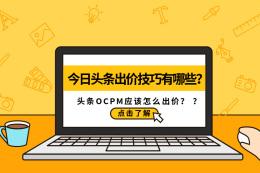 今日頭條出價技巧有哪些?頭條OCPM應該怎么出價?