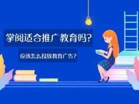 掌閱適合推廣教育嗎?應該怎么投放教育廣告?