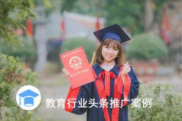 單條廣告日訪問量1w+,留學服務引爆頭條推廣