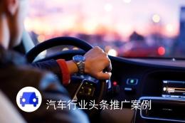 汽車行業CTR高達13.4%,今日頭條巧用競對分析高效優化!
