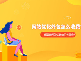 網站優化外包怎么收費?  廣州靠譜網站優化公司有哪些?