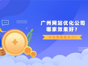 廣州網站優化公司哪家效果好?外包費用是多少?