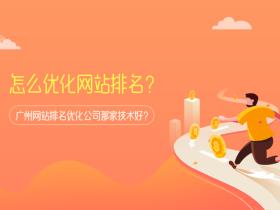 怎么優化網站排名?廣州網站排名優化公司那家技術好?