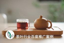 百度茶葉推廣帶來咨詢1200次! 贏取客戶信任是關鍵