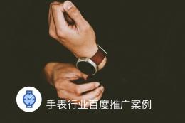 新品開售6天賣到斷貨,百度手表廣告如何精準觸達目標用戶?