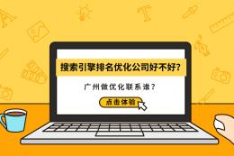 搜索引擎排名優化公司好不好?廣州做優化聯系誰?