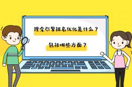 搜索引擎排名優化是什么?包括哪些方面?