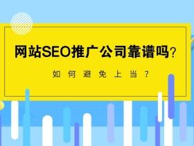 網站SEO推廣公司靠譜嗎?如何避免上當?