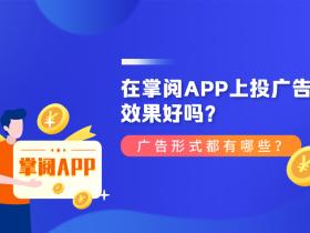 在掌閱APP上投廣告效果好嗎?廣告形式都有哪些?