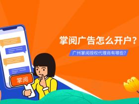 掌閱廣告怎么開戶?廣州掌閱授權代理商有哪些?
