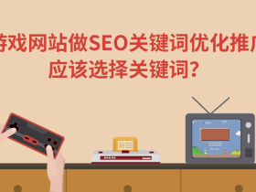 游戲網站適合做SEO關鍵詞優化推廣嗎?應該選擇關鍵詞?