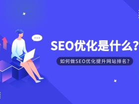 SEO優化是什么?如何做SEO優化提升網站排名?