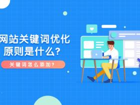 網站關鍵詞優化原則是什么?關鍵詞怎么添加?
