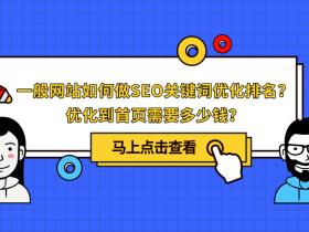一般網站如何做seo關鍵詞優化排名?優化到首頁需要多少錢?