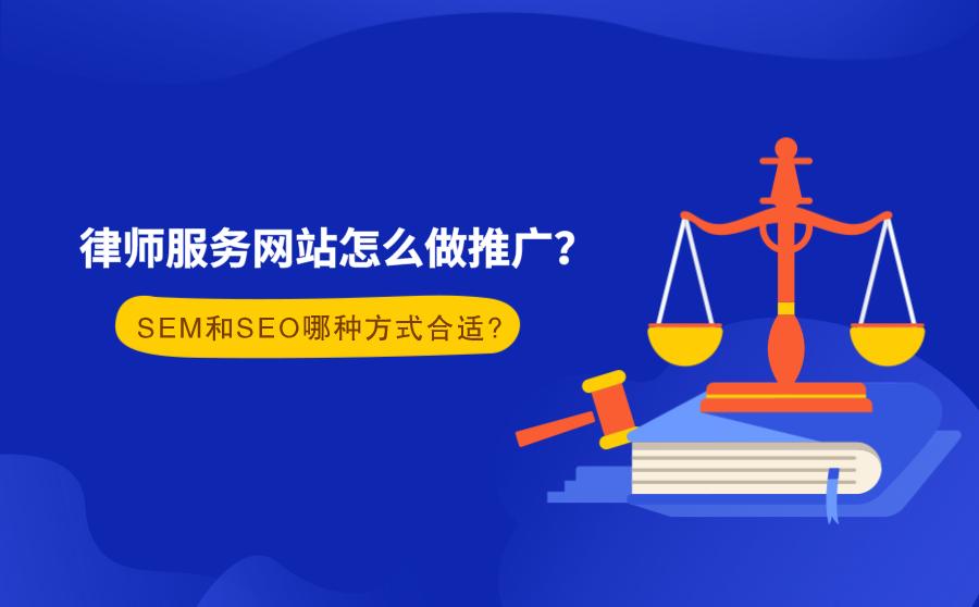 律師服務網站推廣