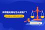 律師服務網站怎么做推廣?SEM和SEO哪種方式合適?