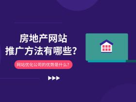 房地產網站推廣方法有哪些?網站優化公司的優勢是什么?