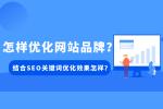 怎樣優化網站品牌?結合SEO關鍵詞進行優化效果怎樣?