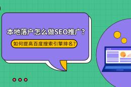 本地落戶怎么做SEO推廣?如何提高百度搜索引擎排名?