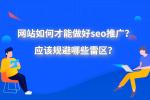 網站如何才能做好seo推廣?應該規避哪些雷區?