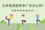 頭條跑減肥表單廣告怎么樣?減肥表單質量如何?