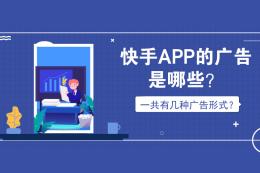 快手app的廣告是哪些?一共有幾種廣告形式?
