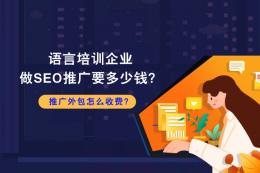 語言培訓企業做SEO推廣要多少錢?推廣外包怎么收費?