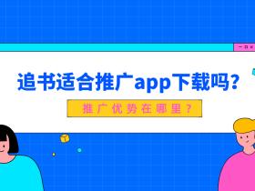 追書適合推廣app下載嗎?推廣優勢在哪里?