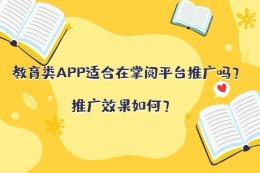 教育類APP適合在掌閱平臺推廣嗎?推廣效果如何?